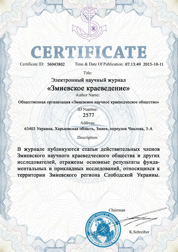 Сертификат авторского права на ЭНЖ Змиевское краеведение